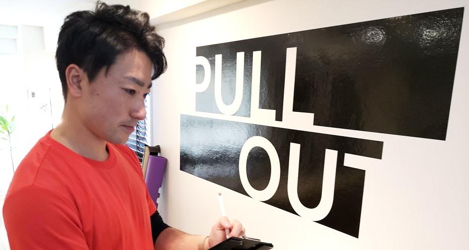 プルアウト(PULL OUT)