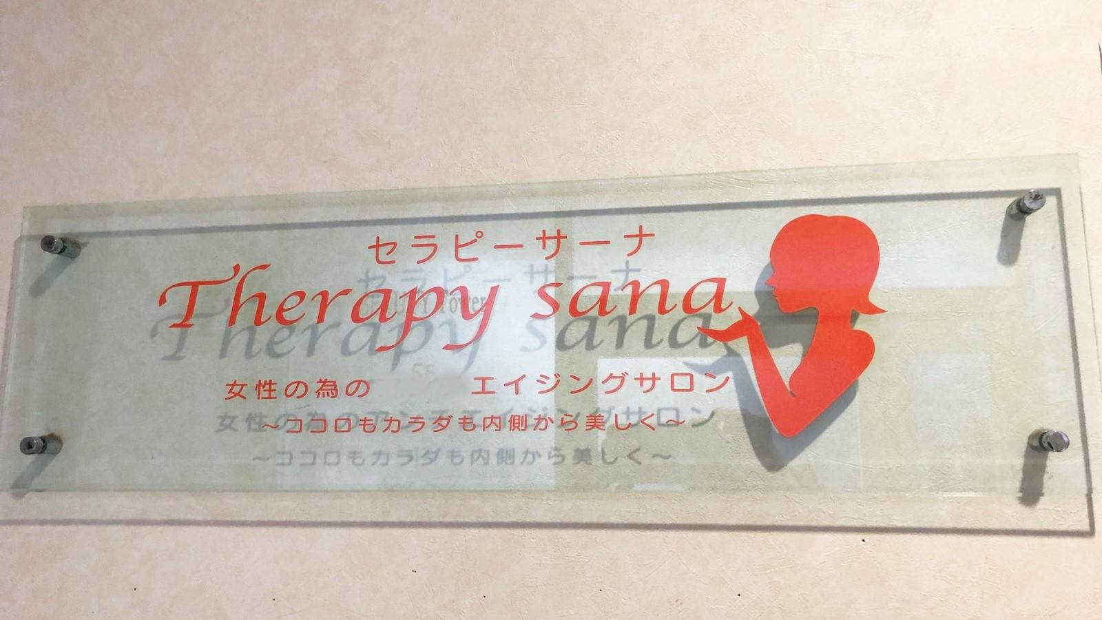 サーナ治療院
