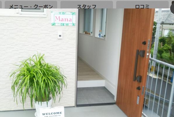 ヨサパーク マナ(YOSA PARK Mana)