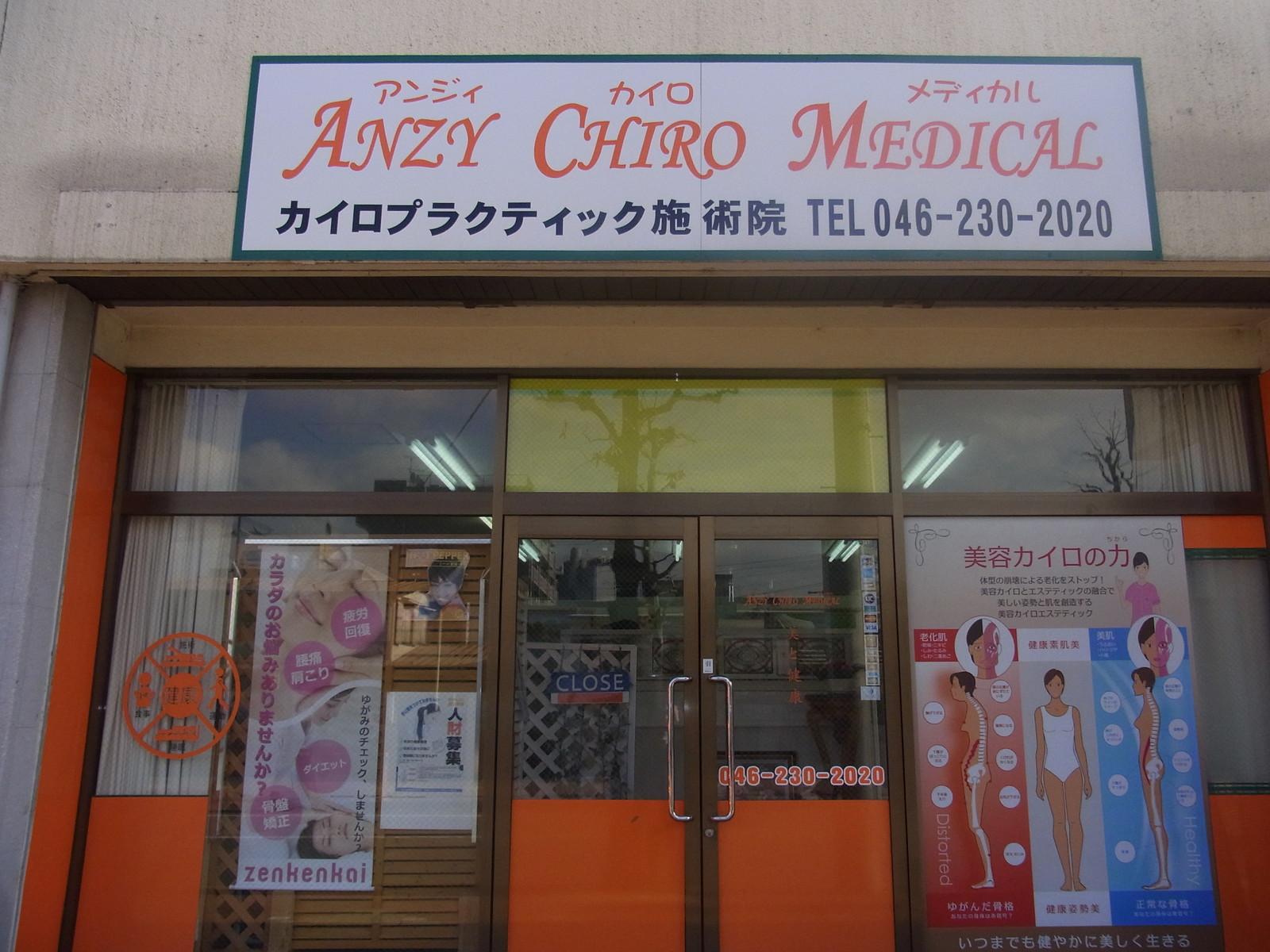 アンジィカイロメディカル本厚木院(ANZY CHIRO MEDICAL)