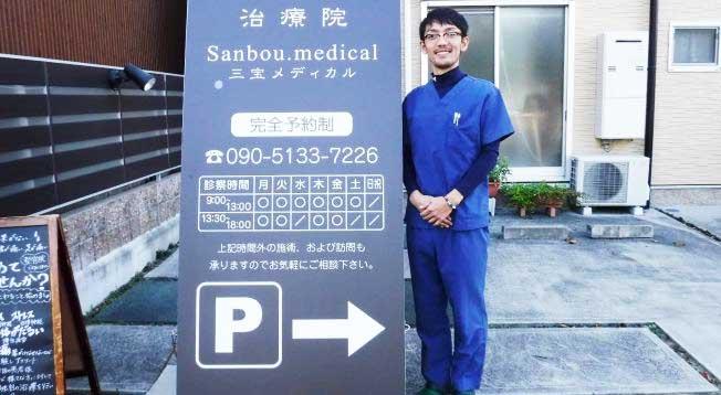 サンボウメディカル(Sanbou.medical)