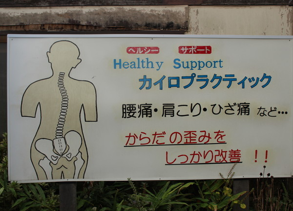 Healthy support カイロプラクティック(看板)