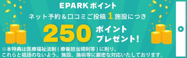 ネット予約&ご投稿1施設につきEPARKポイント650Pプレゼント!