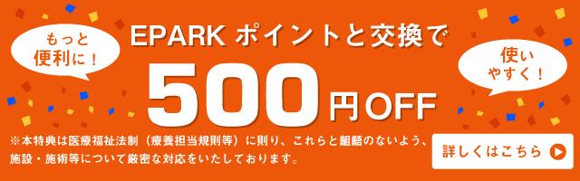 EPARKポイントと交換で500円OFF