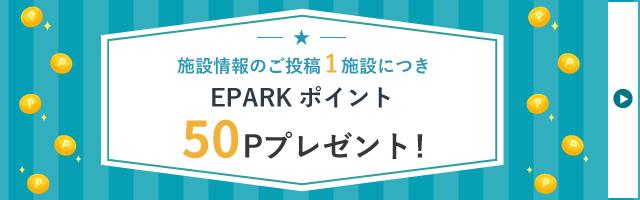 施設情報投稿1施設につきEPARKポイント50Pプレゼント!