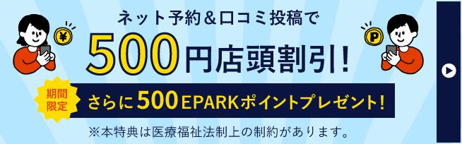 ネット予約&口コミ投稿で500円店頭割引!さらにEPARKポイント500Pプレゼント!