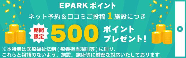 ネット予約&ご投稿1施設につきEPARKポイント500Pプレゼント!
