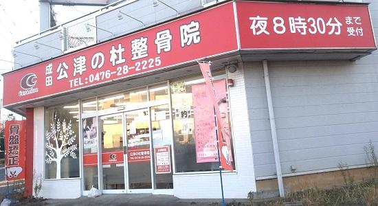 成田公津の杜整骨院