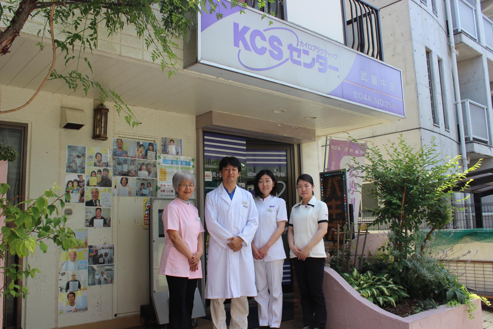ケーシーエスセンター武蔵中原(KCS)