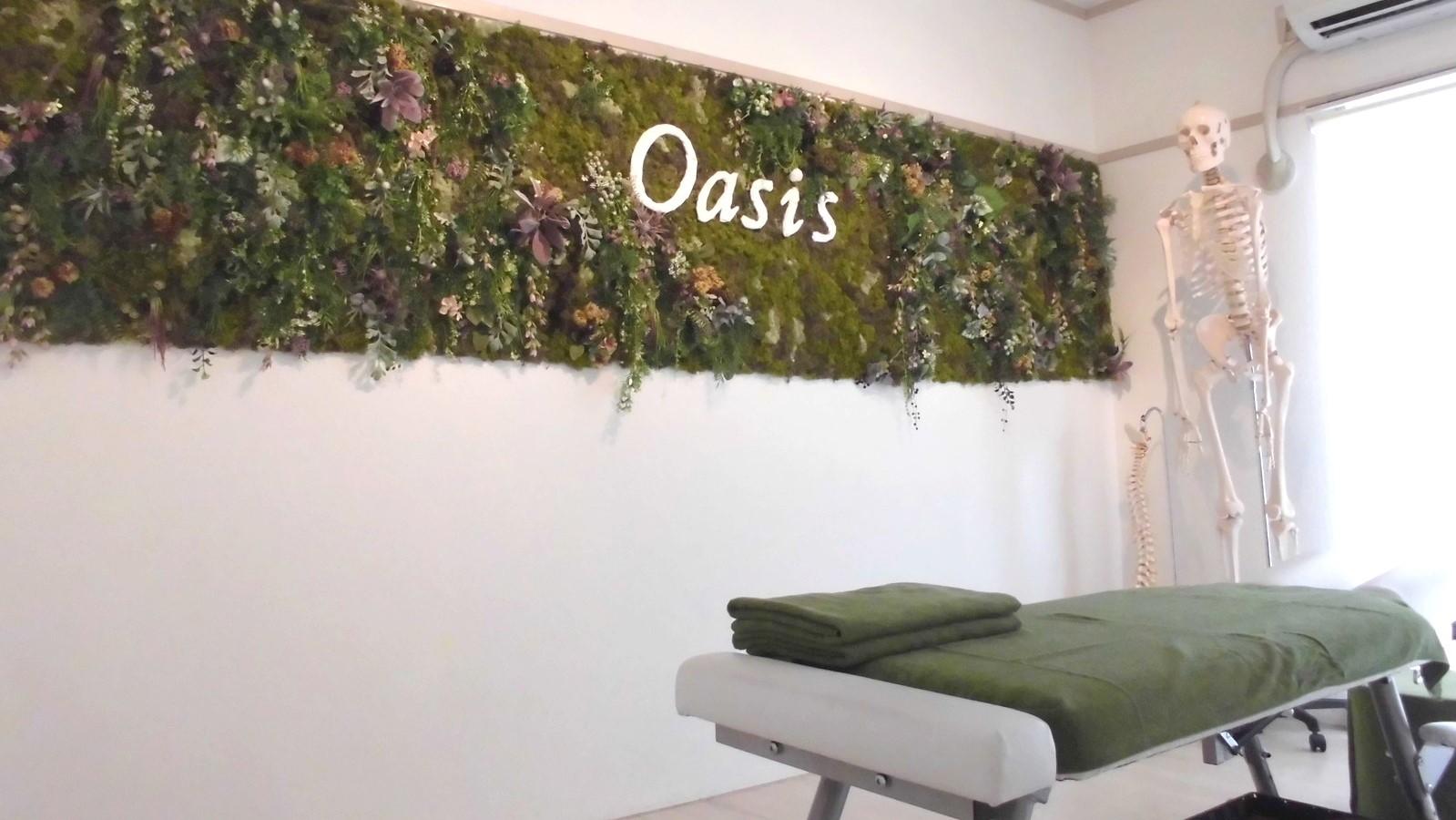 整体ボディケアサロン オアシス(Oasis)