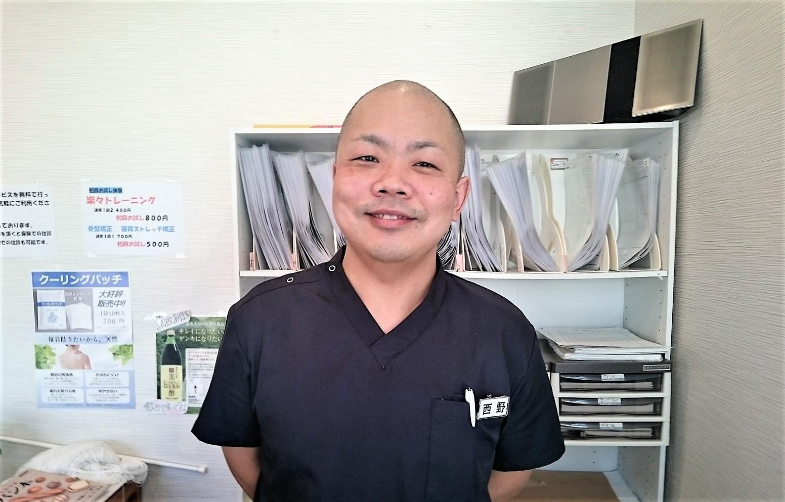 にしの鍼灸整骨院