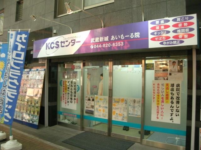 ケーシーエスセンター 武蔵新城あいもーる院(KCS)
