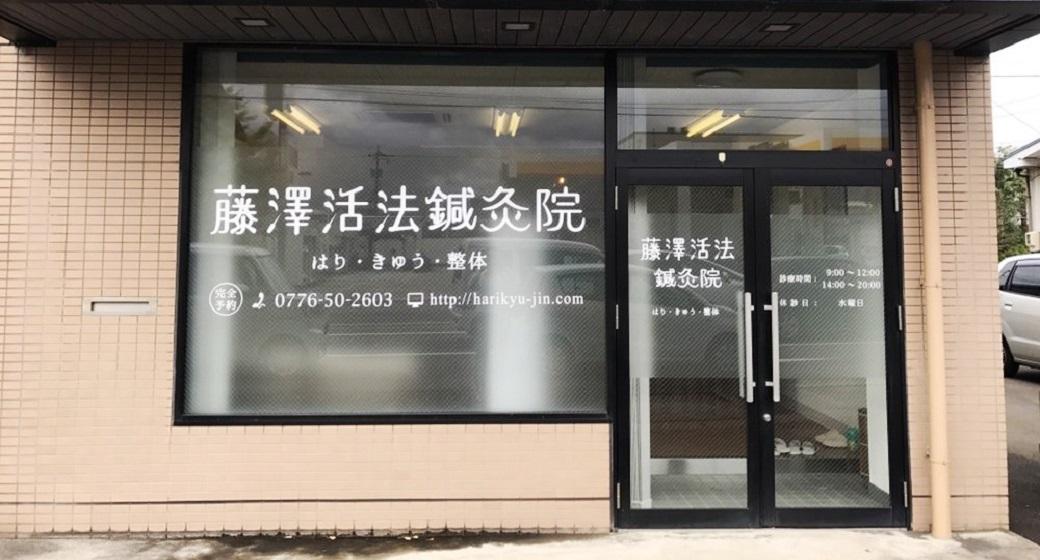 藤澤活法鍼灸院