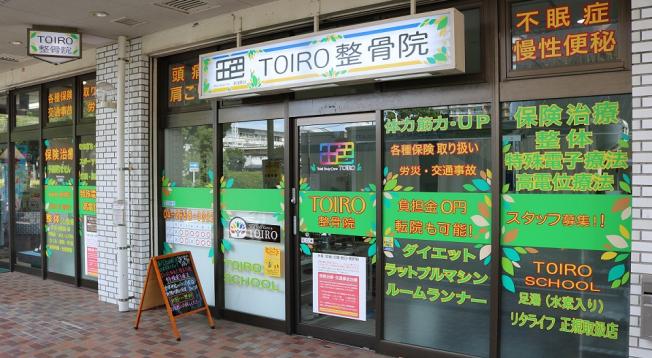 TOIRO整骨院