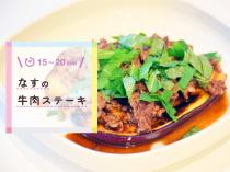 日焼け対策におすすめのレシピ!なすの牛肉ステーキ