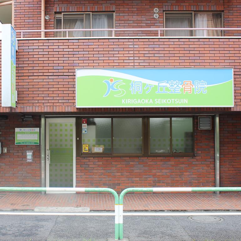 桐ヶ丘整骨院
