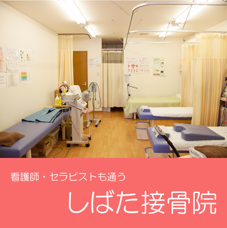 【宝塚市の整体院】看護師・セラピストも通う「しばた接骨院」