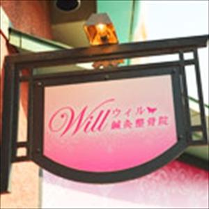 will鍼灸整骨院 (ウィル鍼灸整骨院)