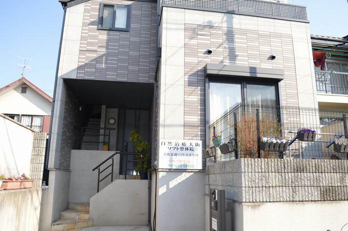 自然治癒大阪ソフト整体院