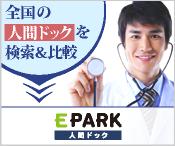 全国の人間ドック、がん検診の検索・予約が出来る「EPARK人間ドック」