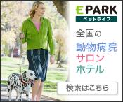 ペットサロン・動物病院・ペットホテルを探すなら「EPARKペットライフ」