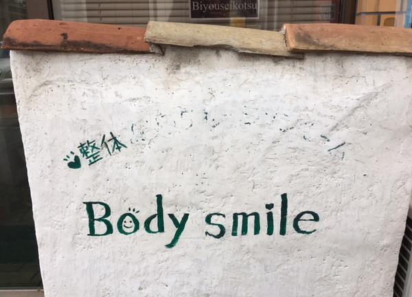 ボディスマイル(body smile)
