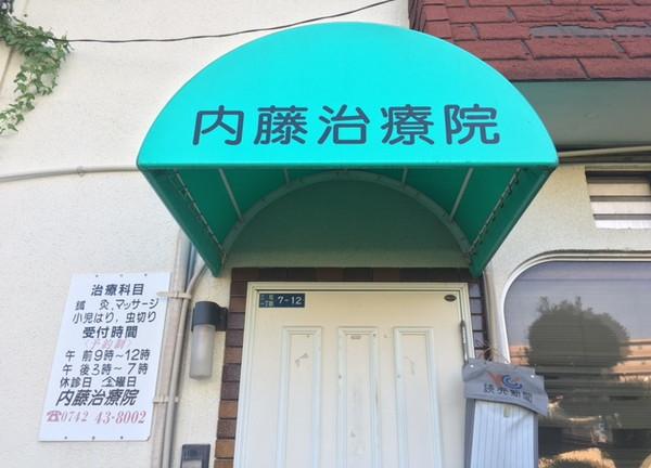内藤治療院