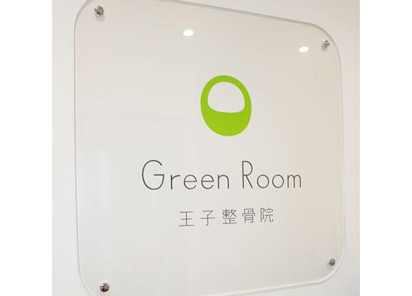 グリーンルーム Green Room