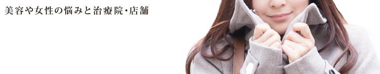 寒さを防ごうと襟を立てる冷え性とおぼしき女性