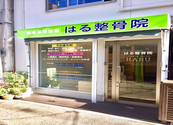 ビューティサロン ハル(Beauty Salon HARU)