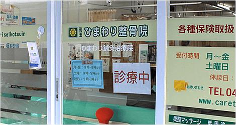 町田ひまわりの入り口の様子